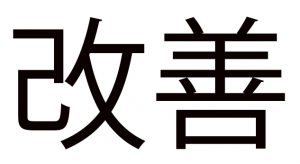 Kaizen japaniksi kirjoitettuna